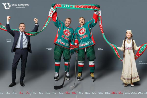 Годовой Календарь хоккейной команды Ак Барс - фотограф Олег Самойлов, Казань 2016