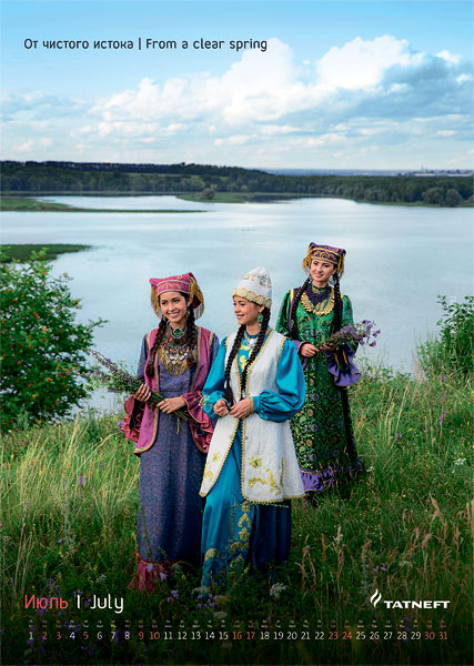 годовой календарь Татнфеть 2016 - фотограф Олег Самойлов