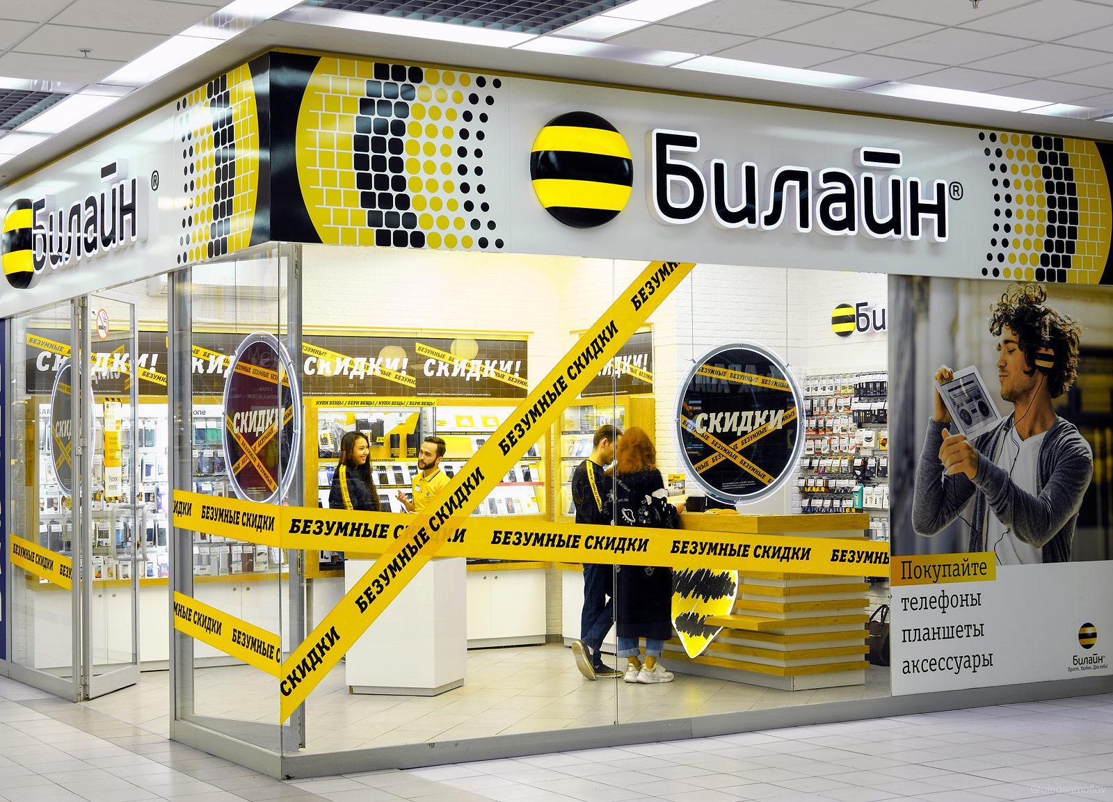 фотосъемка для Билайн в Казани